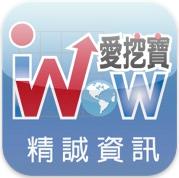 iWow愛挖寶_Fun iPhone Blog_1.PNG
