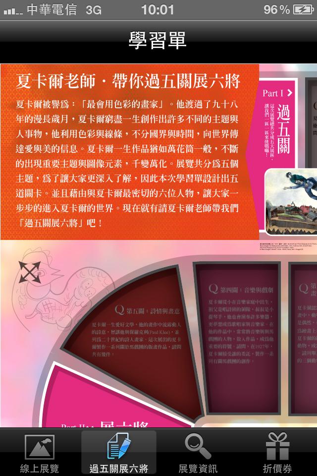 夏卡爾的愛與美_Fun iPhone Blog_6.PNG