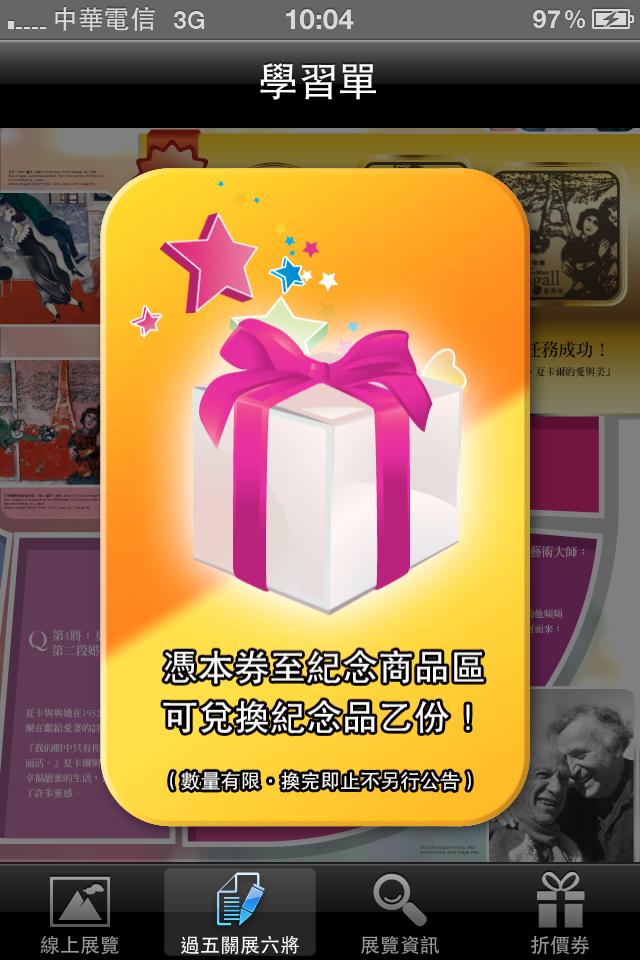 夏卡爾的愛與美_Fun iPhone Blog_10.PNG