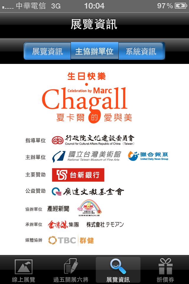 夏卡爾的愛與美_Fun iPhone Blog_12.PNG