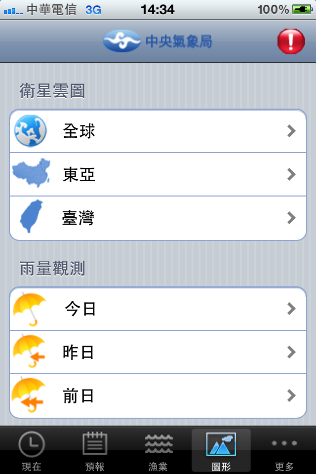 行動氣象_Fun iPhone Blog_14.PNG