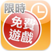 限時免費遊戲_Fun iPhone Blog_1.PNG