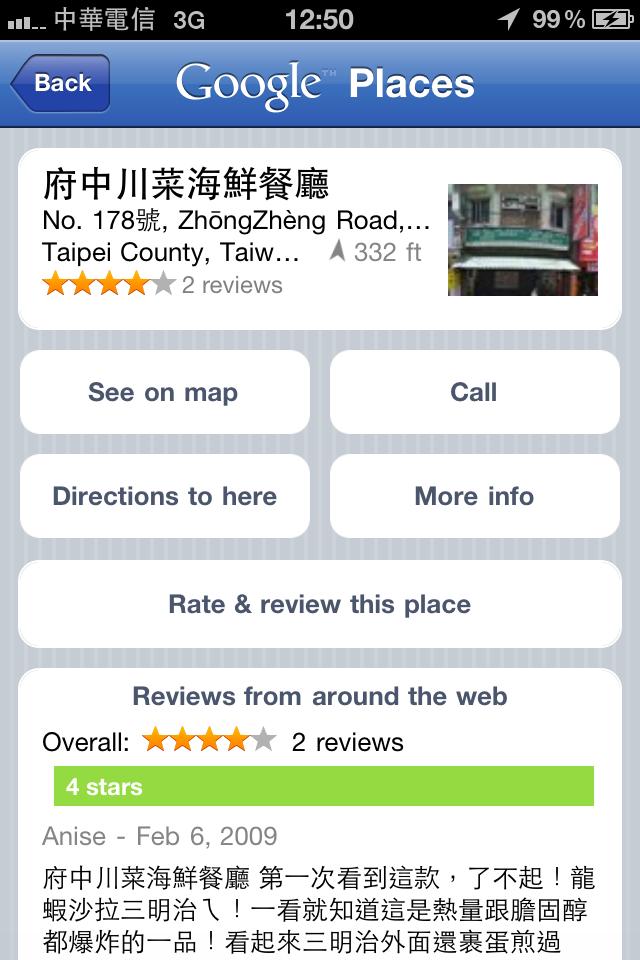 Google Places_Fun iPhone Blog_14.PNG