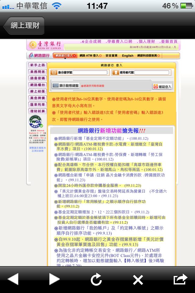 台灣常用網址_Fun iPhone Blog_07.PNG