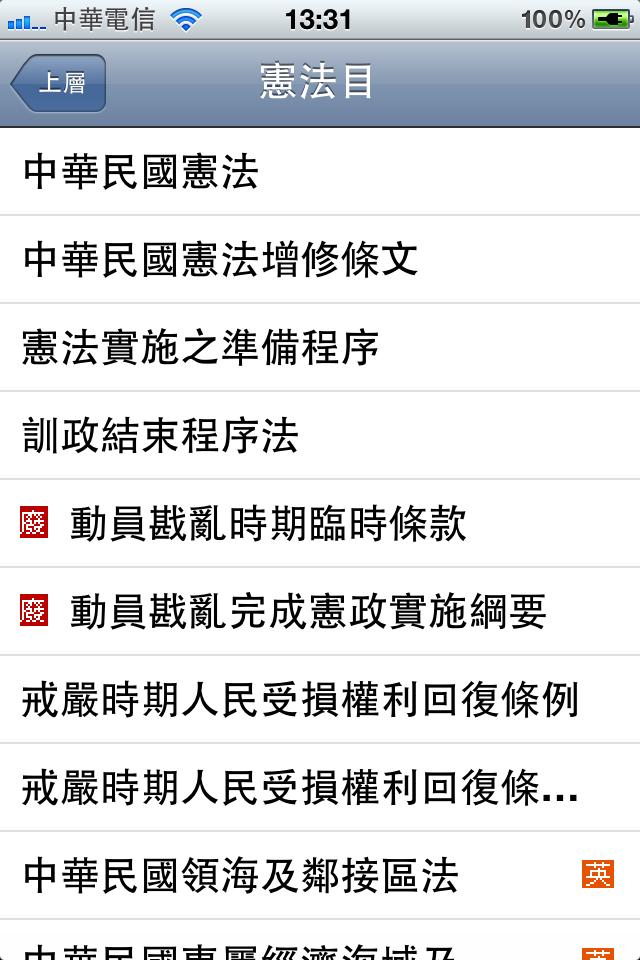 臺灣六法全書_Fun iPhone Blog_4.PNG