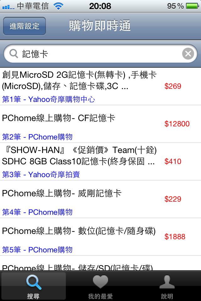 購物即時通_Fun iPhone Blog_03.PNG