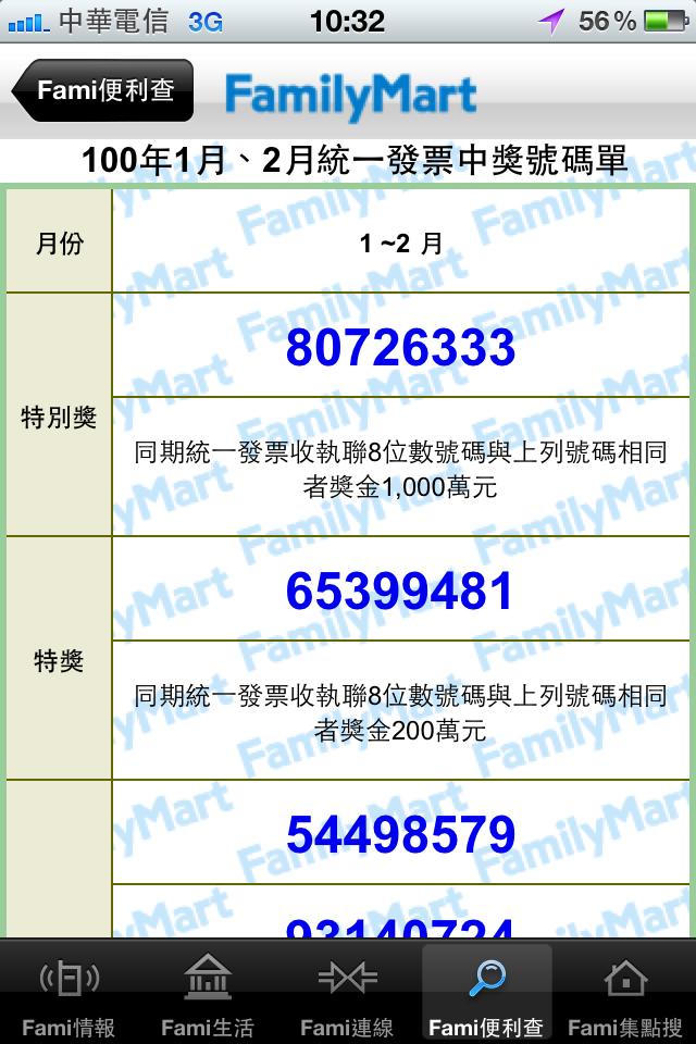 FamilyMart_Fun iPhone Blog_10.PNG