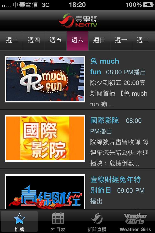壹電視_Fun iPhone Blog_5.PNG