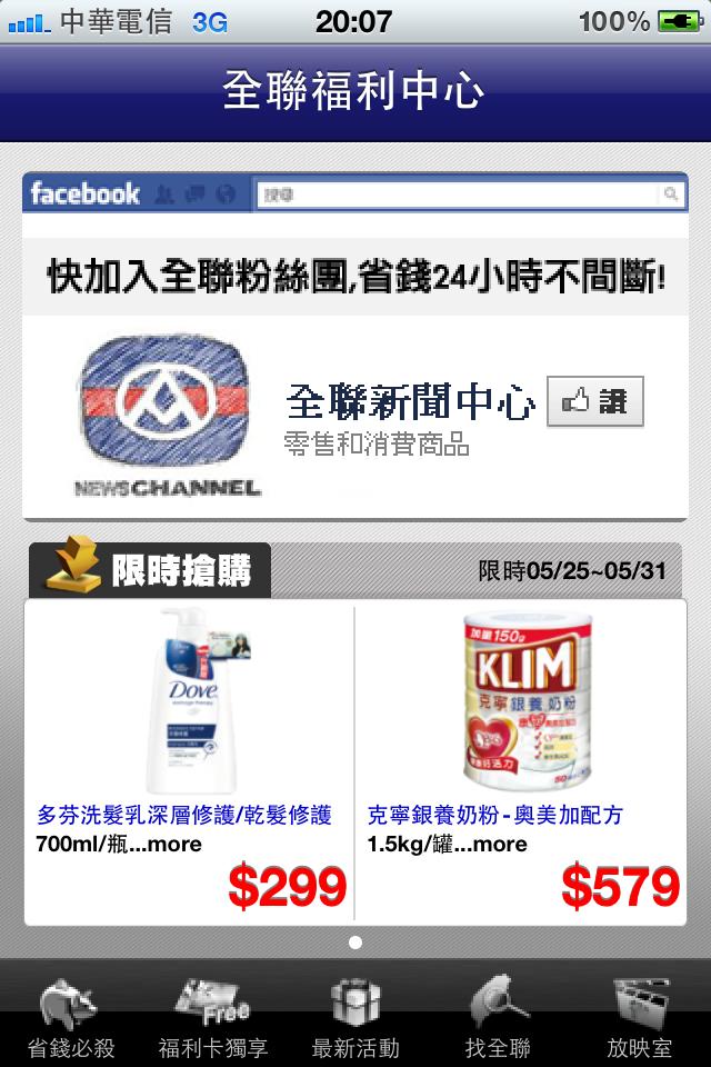 全聯福利中心_Fun iPhone Blog_04.PNG