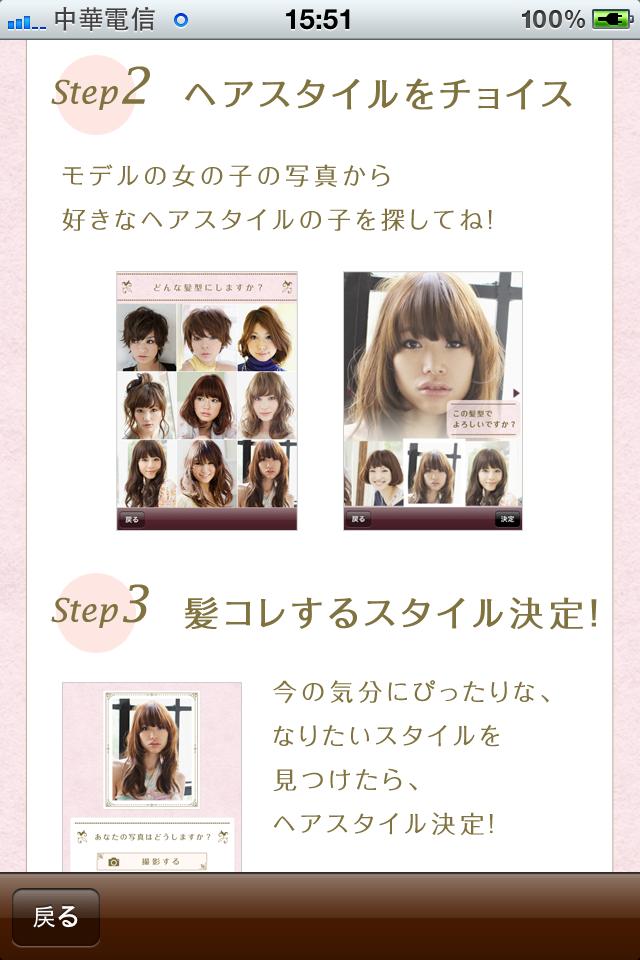 KamiColle_Fun iPhone Blog_4.PNG