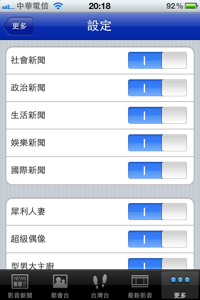 iSET三立電視_Fun iPhone Blog_17.PNG