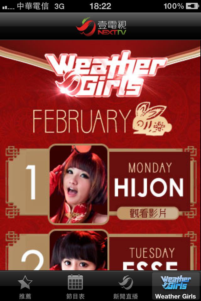 壹電視_Fun iPhone Blog_9.PNG