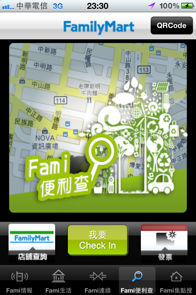 FamilyMart_Fun iPhone Blog_17.PNG