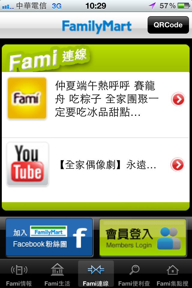 FamilyMart_Fun iPhone Blog_9.PNG