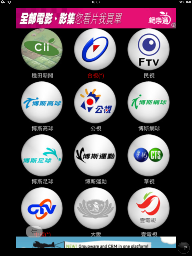 VAWIDEA-TV_Fun iPhone Blog_4.PNG
