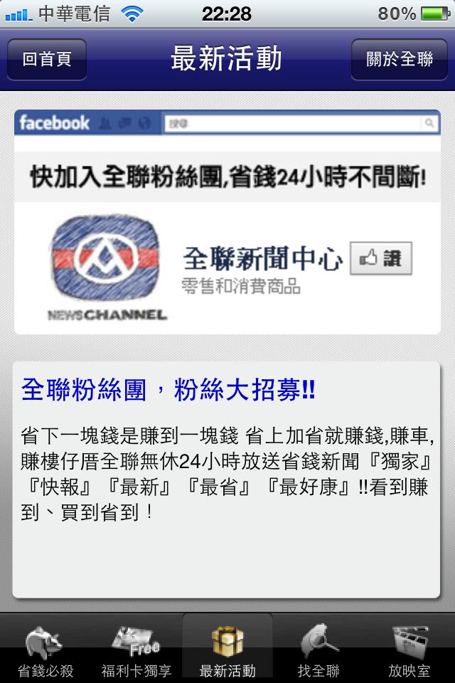 全聯福利中心_Fun iPhone Blog_07.PNG