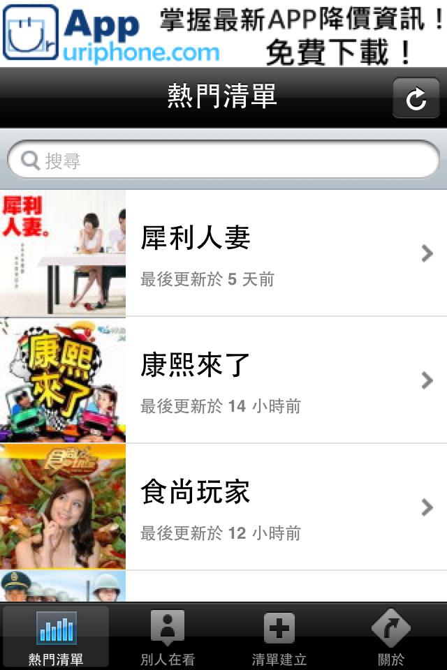 UrTV_Fun iPhone Blog_3.PNG