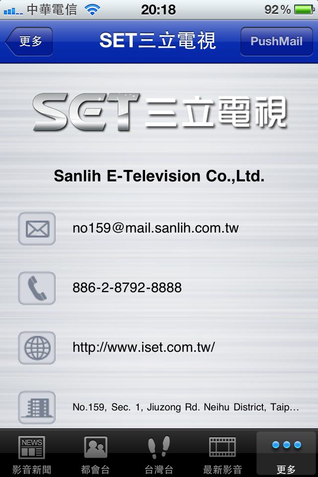 iSET三立電視_Fun iPhone Blog_18.PNG