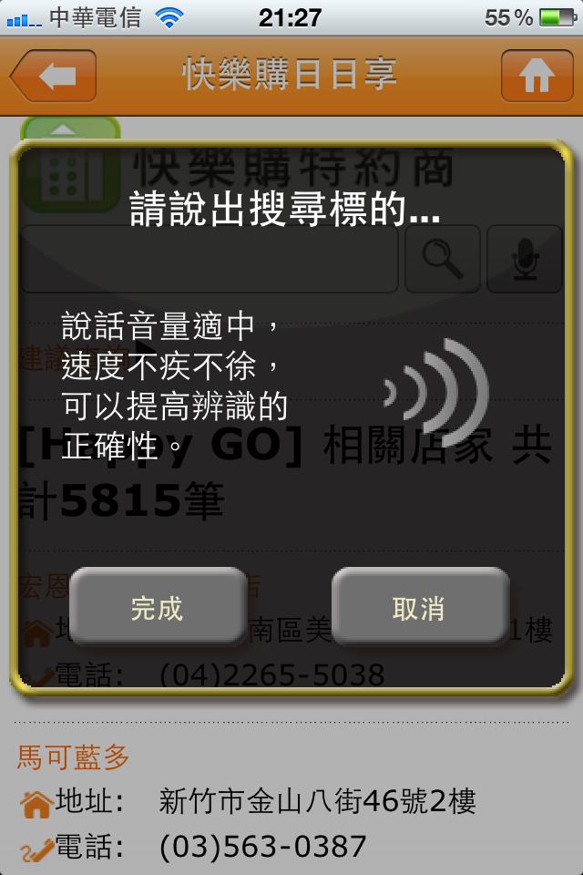 Happy Go_Fun iPhone Blog_22.PNG