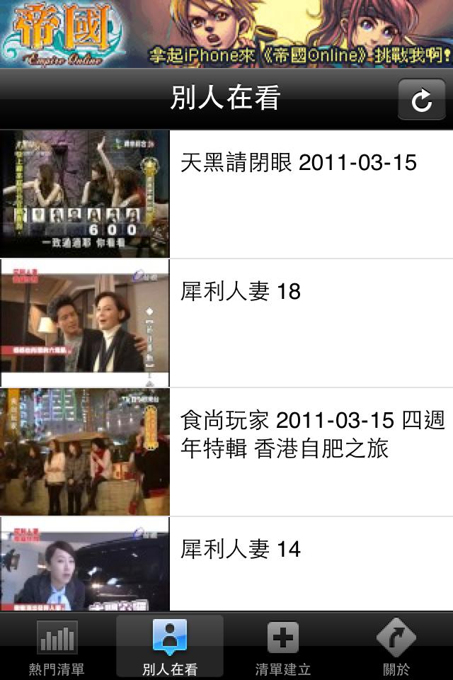 UrTV_Fun iPhone Blog_7.PNG