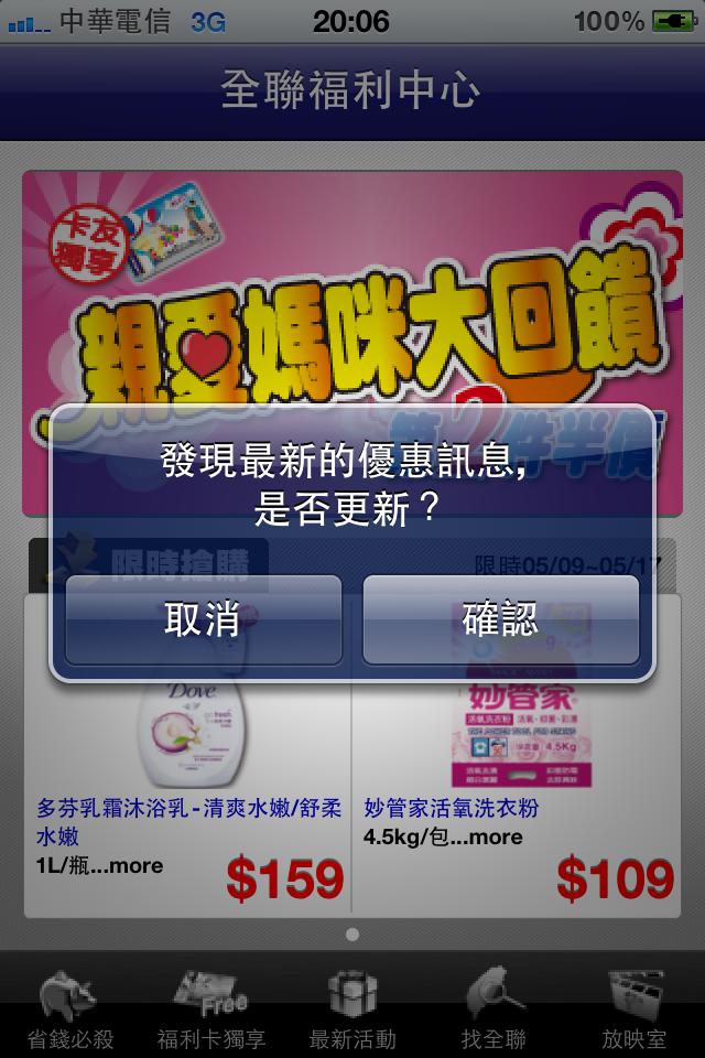 全聯福利中心_Fun iPhone Blog_02.PNG