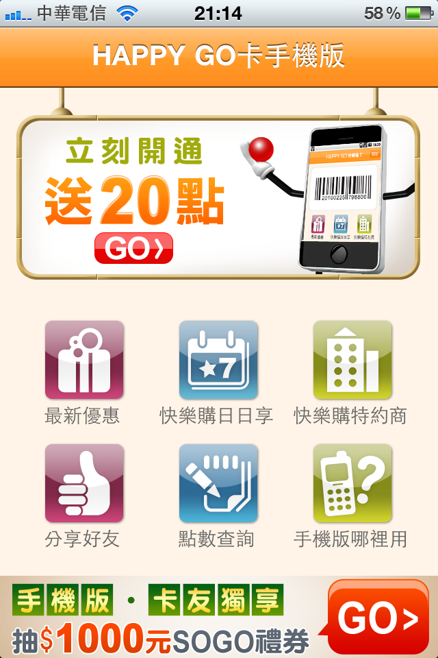 Happy Go_Fun iPhone Blog_2.PNG