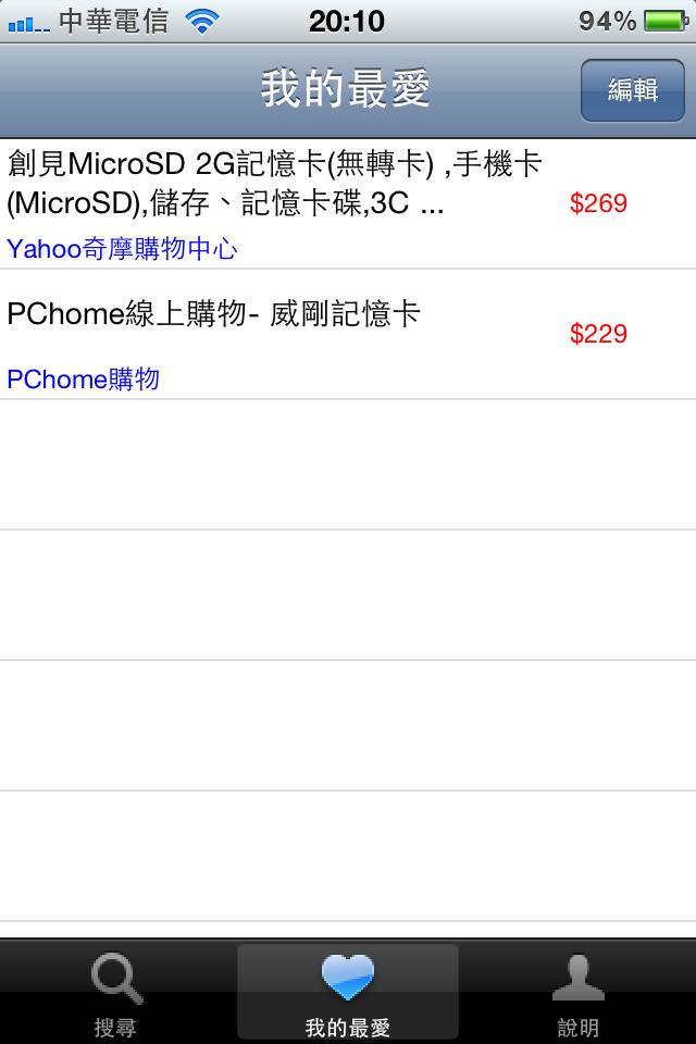 購物即時通_Fun iPhone Blog_09.PNG
