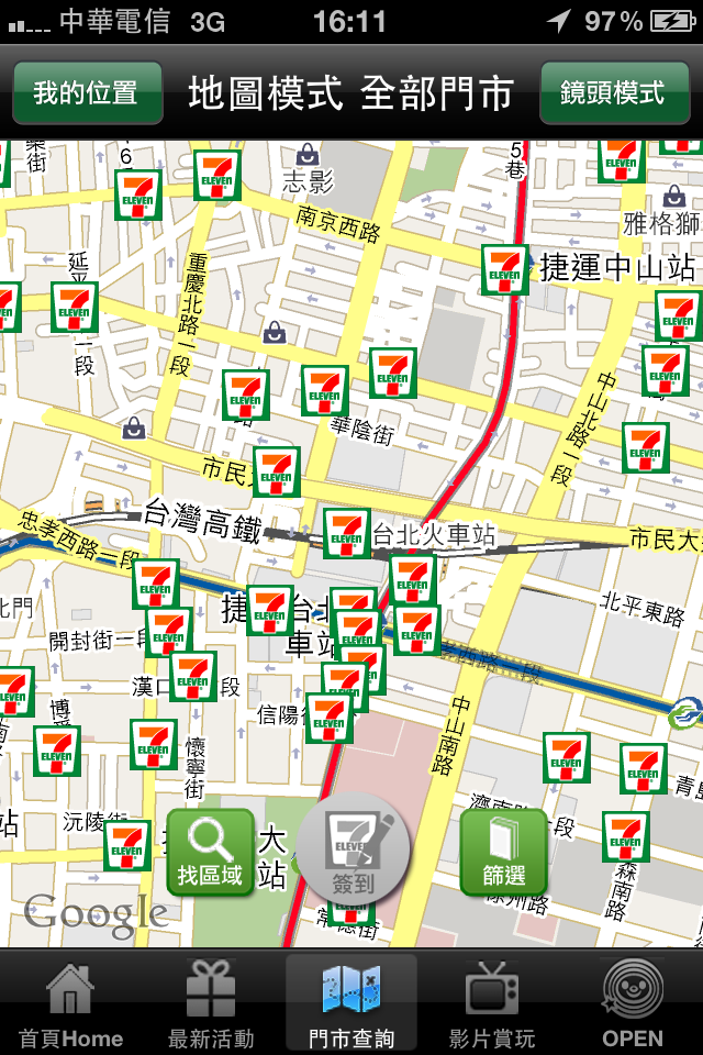 7-ELEVEN_Fun iPhone Blog_4.PNG