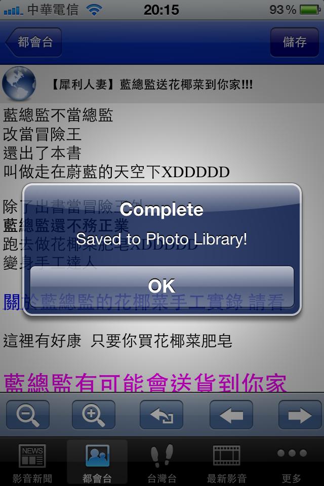 iSET三立電視_Fun iPhone Blog_08.PNG