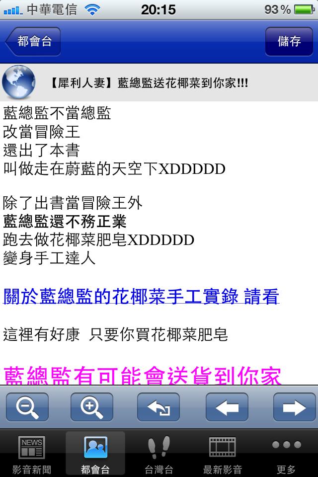 iSET三立電視_Fun iPhone Blog_07.PNG