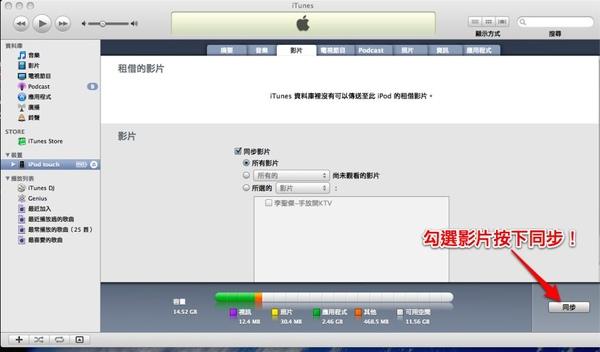 iTunes同步.jpg