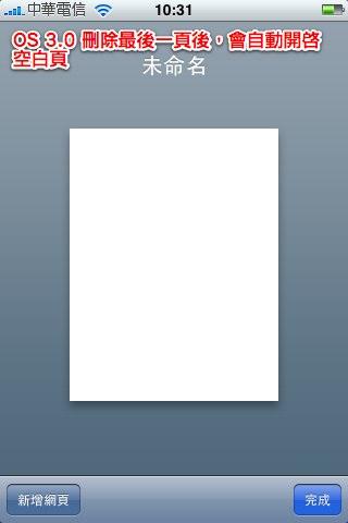 OS 3.0 刪除最後一頁後,會自動開啓空白頁.jpg