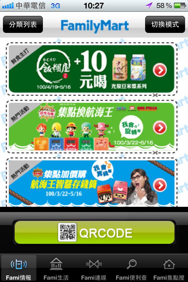 FamilyMart_Fun iPhone Blog_5.PNG