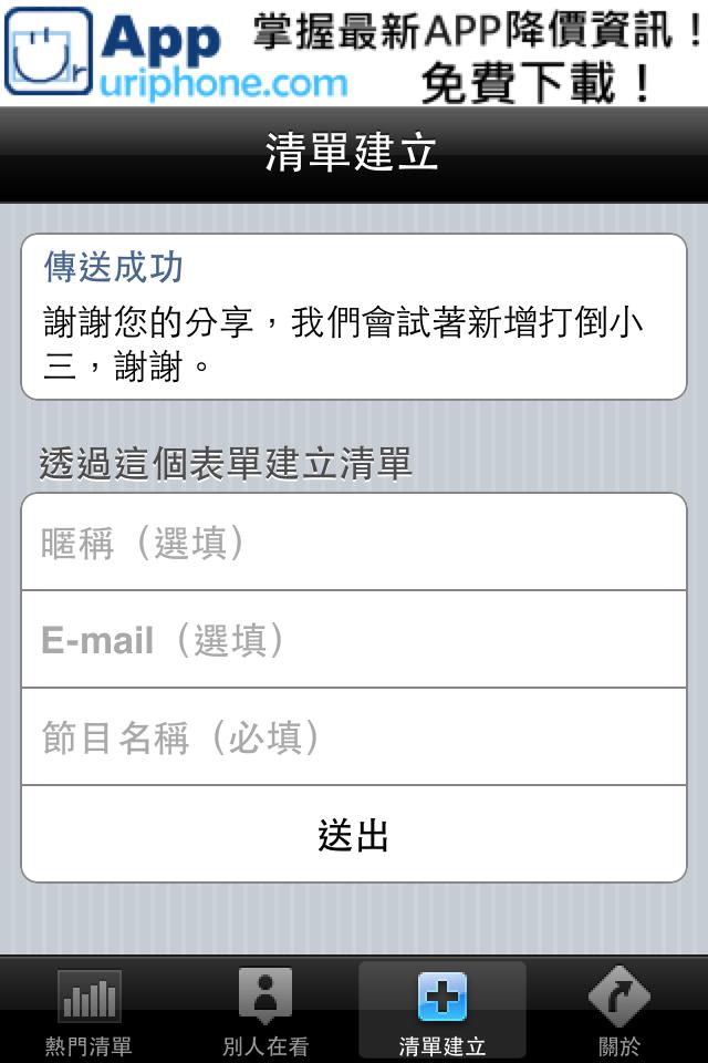 UrTV_Fun iPhone Blog_8.PNG