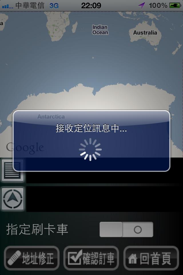 叫車小幫手_Fun iPhone Blog_13.PNG