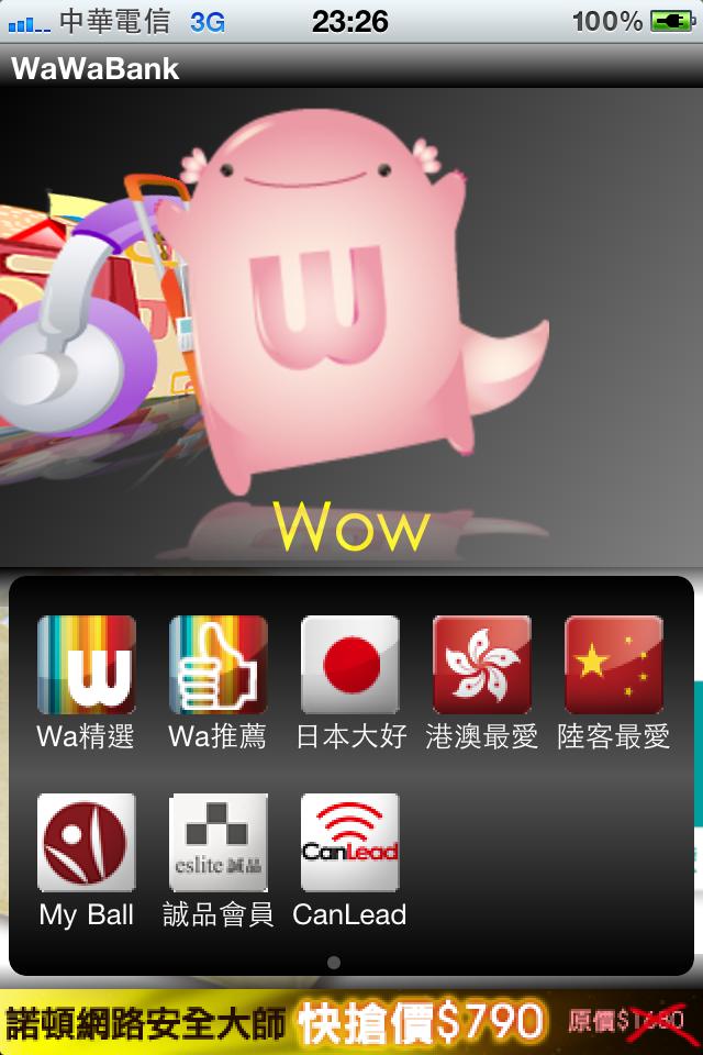 WaWaBank_Fun iPhone Blog_16.PNG