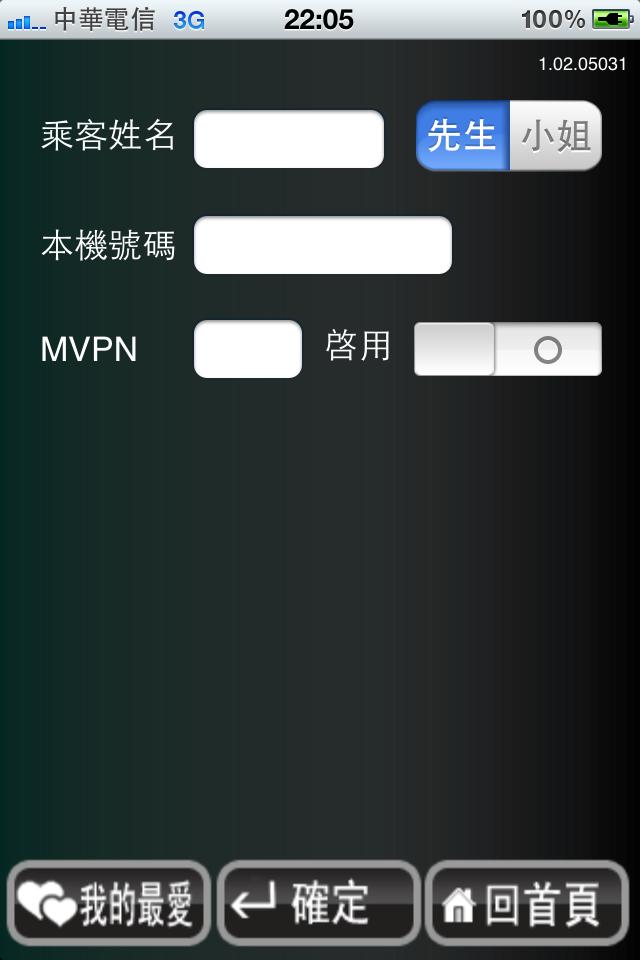 叫車小幫手_Fun iPhone Blog_3.PNG