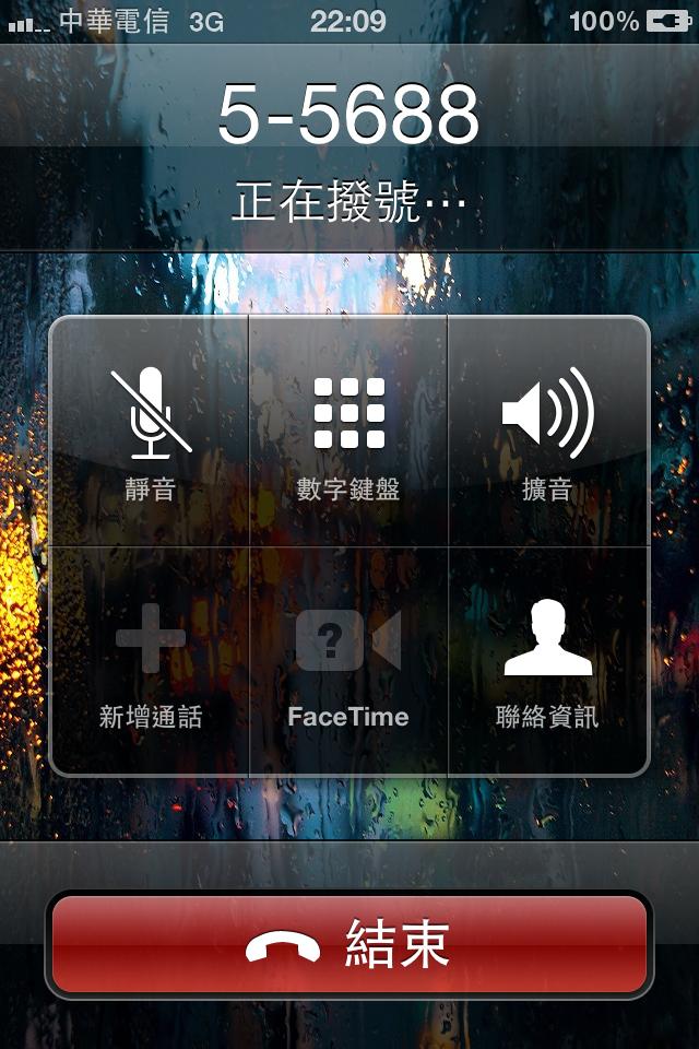叫車小幫手_Fun iPhone Blog_12.PNG