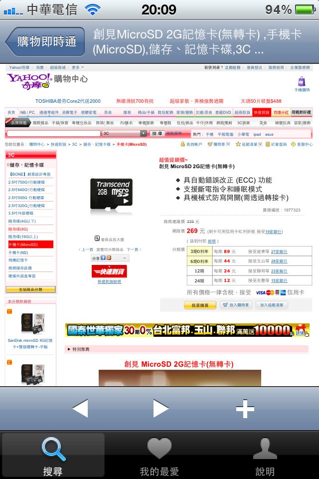 購物即時通_Fun iPhone Blog_05.PNG
