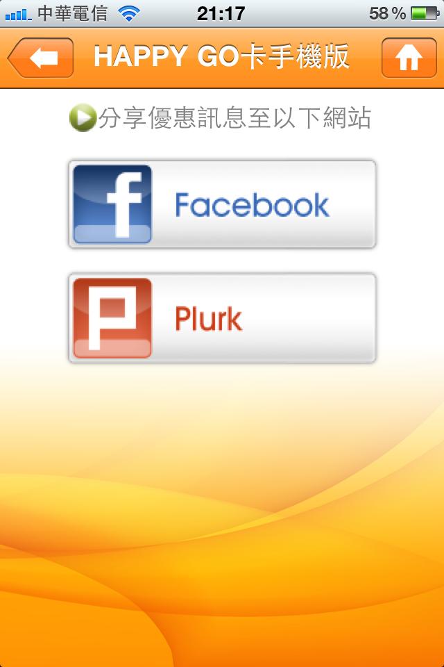 Happy Go_Fun iPhone Blog_10.PNG