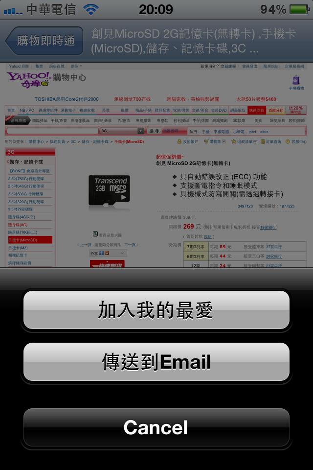 購物即時通_Fun iPhone Blog_06.PNG