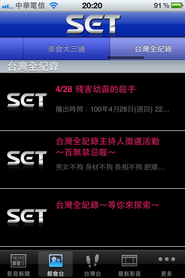 iSET三立電視_Fun iPhone Blog_20.PNG