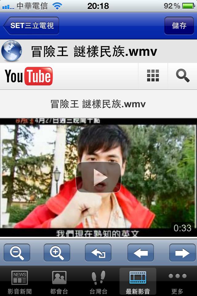 iSET三立電視_Fun iPhone Blog_15.PNG