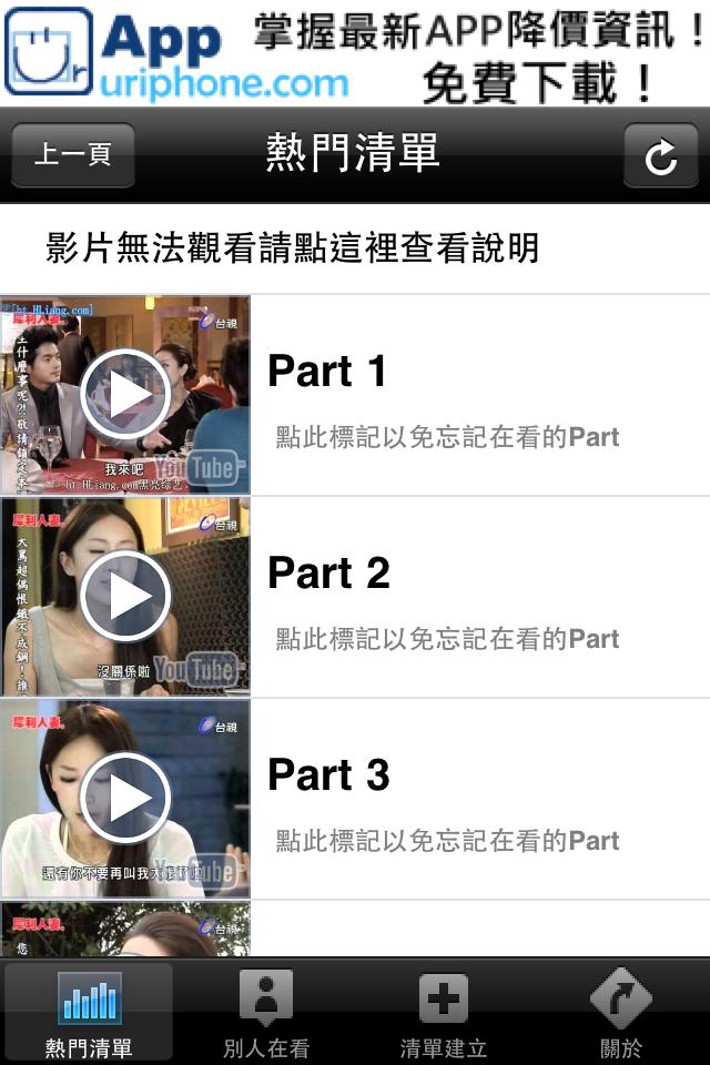 UrTV_Fun iPhone Blog_5.PNG