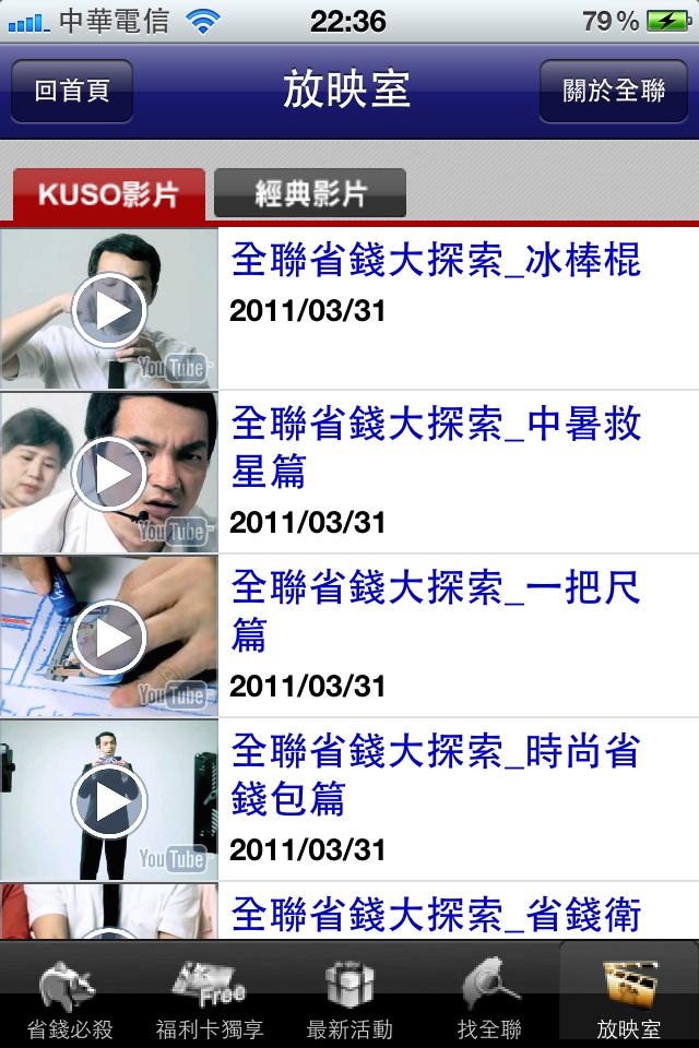 全聯福利中心_Fun iPhone Blog_12.PNG