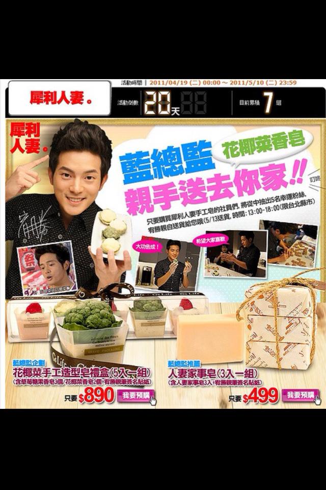 iSET三立電視_Fun iPhone Blog_09.PNG