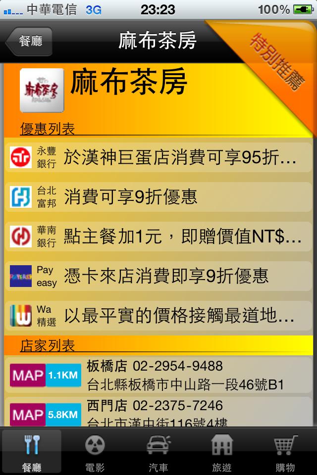 WaWaBank_Fun iPhone Blog_19.PNG