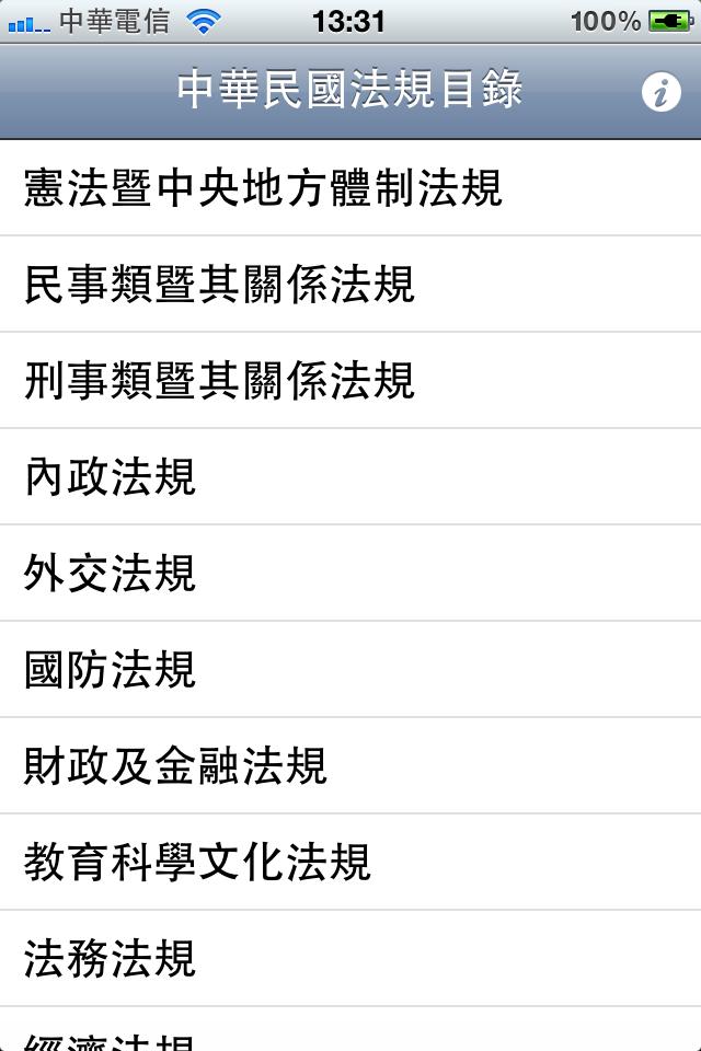 臺灣六法全書_Fun iPhone Blog_1.PNG