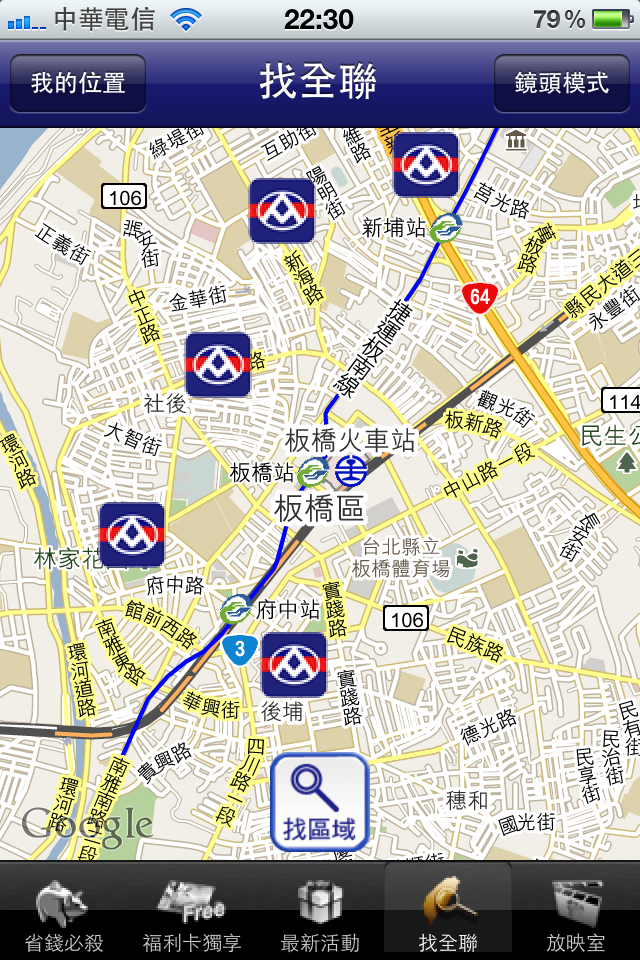 全聯福利中心_Fun iPhone Blog_09.PNG