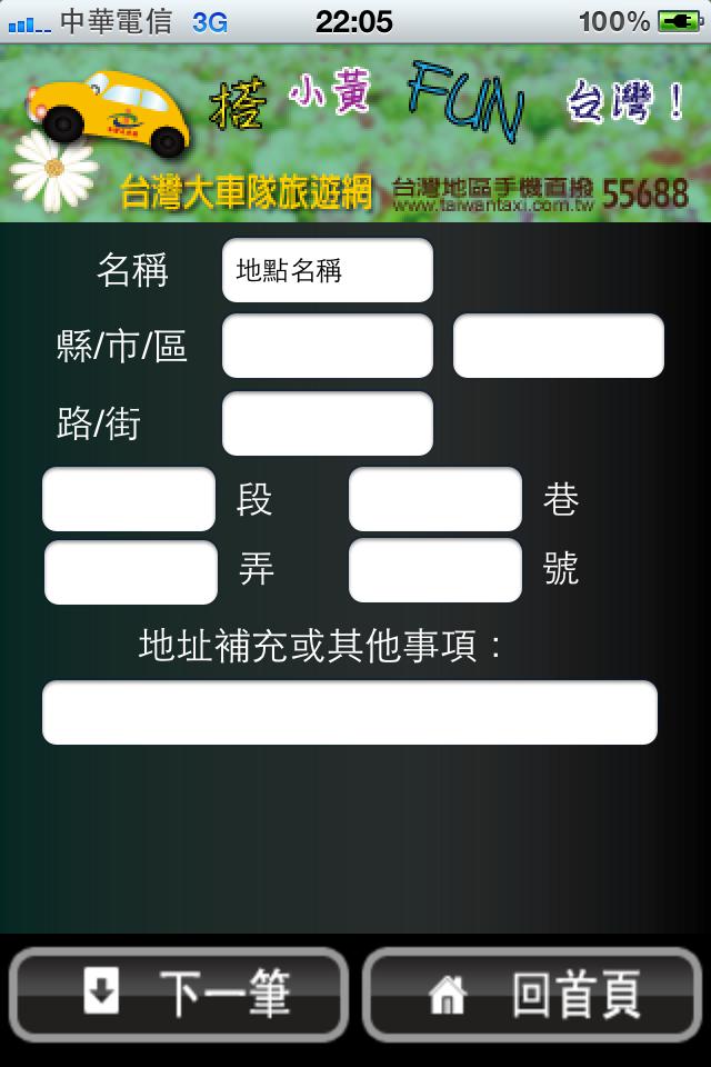 叫車小幫手_Fun iPhone Blog_5.PNG